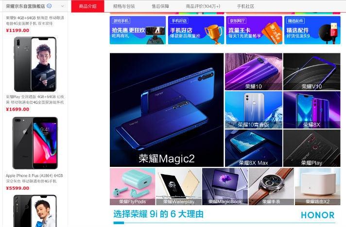 JD.com Produktseite